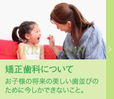 矯正歯科についてお子様の将来の美しい歯並びのために今しかできないこと。
